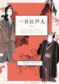 (二手書)一日江戶人:「讀日本、看江戶」之第一書