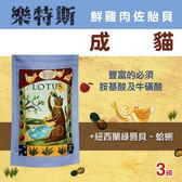 【毛麻吉寵物舖】LOTUS樂特斯 鮮雞肉佐海洋貽貝-成貓 (3磅) 貓糧/貓飼料/貓乾乾