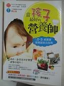【書寶二手書T4/保健_CSM】當孩子最好的營養師!0~3歲寶寶營養副食品指南_劉沁瑜