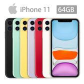 【分期】Apple iPhone 11 64G 6.1吋智慧型手機 (加價購 AirPods2 超優惠!!)