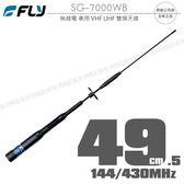 《飛翔無線》FLY SG-7000WB 無線電 車用 VHF UHF 雙頻天線〔公司貨〕SG7000 SG-7000