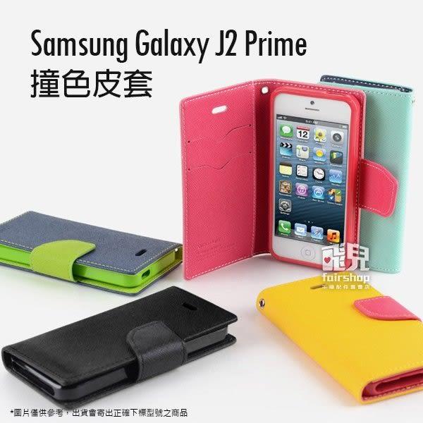 【妃凡】三星 Samsung J2 Prime 撞色皮套 側翻支架 可插卡 保護套 保護殼 手機套 手機殼 (S)