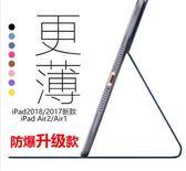 iPad2018新款保護套蘋果air2平板電腦9.7寸超薄防摔皮套【3C玩家】