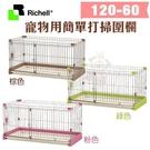 *KING*【原廠公司貨】Richell寵物用簡單打掃圍欄120-60 超小型/小型犬用 狗籠 圍欄