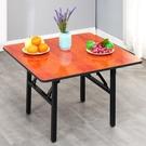 摺疊桌子家用簡易飯桌小方圓桌便攜式吃飯四方桌烤火正方形餐桌椅 夢幻小鎮