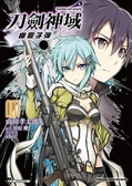 (二手書)Sword Art Online刀劍神域 幽靈子彈(1)