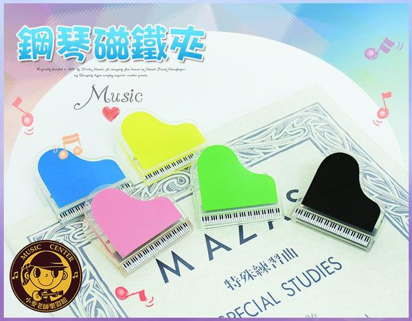 【小麥老師樂器館】磁鐵鋼琴夾 夾子 譜夾 台灣製 NC081【A787】三角鋼琴 留言夾 交換禮物