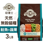 *KING WANG*Supreme Source紐健士 天然無穀貓糧(鮭魚+蔬果)3LB.無穀物、無麩質.貓糧