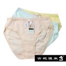 【吉妮儂來】舒適低腰純棉加大尺碼三角褲~6件組(隨機取色)