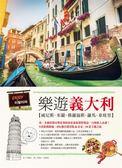 (二手書)樂遊義大利:威尼斯、米蘭、佛羅倫斯、羅馬、拿坡里