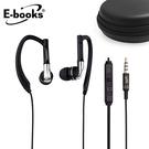 E-books S61 運動耳掛式耳機麥克風 贈收納包
