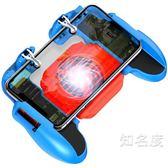 手游手把 散熱一體式吃雞神器按鍵手把刺激戰場手游手機支架外設裝備 3色