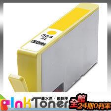 HP CB325W(No.564XL) 高容量黃色環保墨水匣【適用】C5380/C6380/B109A/B209A/C309A/B110A/ B210A/C310A/C410A
