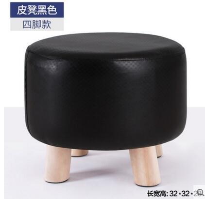 時尚圓凳實木小板凳布藝沙發凳創意矮凳可拆洗換鞋凳小凳子(主圖款四腳凳 皮凳黑色)