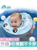 寶寶魚嬰兒脖圈新生兒頸圈寶寶0-12月防嗆兒童·夏茉生活YTL