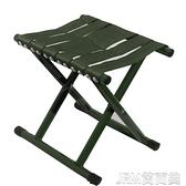 便攜式摺疊凳加厚椅子軍工馬扎成人釣魚戶外火車小板凳矮凳子 簡而美