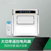 220V集成吊頂電風扇嵌入式涼霸廚房冷風扇衛生間吸頂式冷風機「Chic七色堇」igo