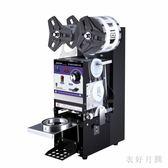 全自動奶茶220V封口機 大型商用港式奶茶豆漿飲料封杯機 FF2675【衣好月圓】