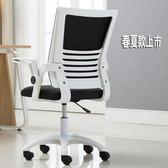 電腦椅家用懶人辦公椅升降轉椅職員現代簡約座椅人體工學靠背椅子   初見居家