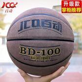 室外水泥地耐磨籃球5號五號中小學生7號成人比賽翻毛籃球
