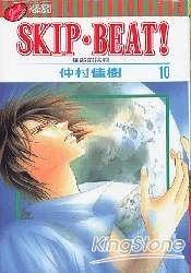 SKIP. BEAT!華麗的挑戰10