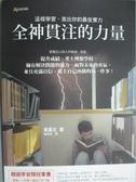 【書寶二手書T2/心靈成長_KHM】全神貫注的力量-這樣學習,激出你的最佳實力_黃農文