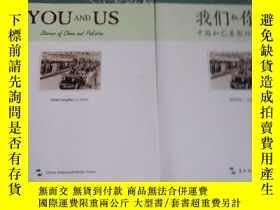 二手書博民逛書店我們和你們-中國和巴基斯坦的故事罕見中文和英文兩本6699 陸樹
