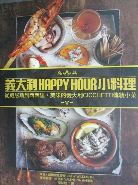 【書寶二手書T1/餐飲_JLX】義大利HAPPY HOUR小料理-從威尼斯到西西里..._威爾德史密斯