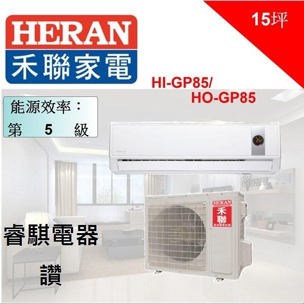 好購物 Good Shopping【HERAN 禾聯】15坪 R32變頻分離式冷氣 一對一變頻單冷空調 HI-GP85 HO-GP85