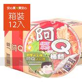 【阿Q桶麵】紅椒牛肉,12桶/箱