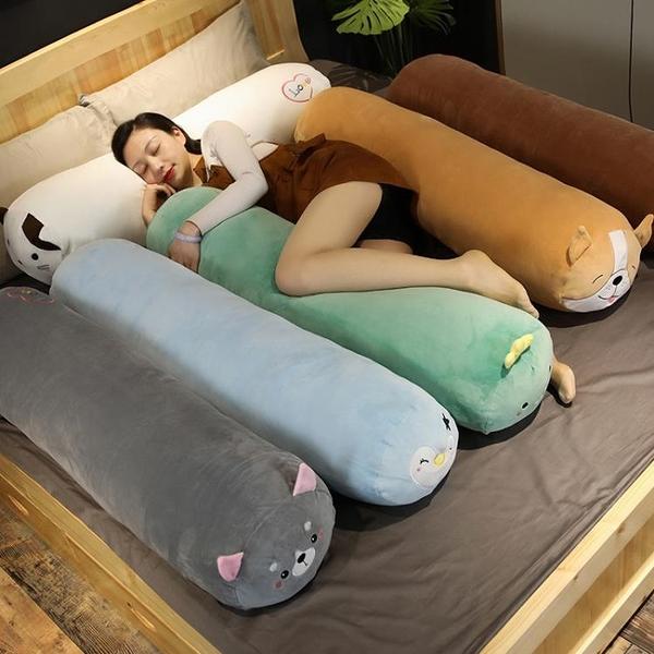 娃娃可愛女生睡覺可拆洗夾腿抱床上毛絨玩具女孩陪你長條抱枕公仔 伊蒂斯 交換禮物 LX