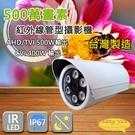 5MP TVI AHD 500萬畫素 1920P 紅外線 管型 攝影機  CVI 4MP 400萬畫素 監視器 台灣製造