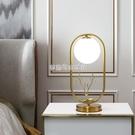 台燈 輕奢台燈臥室床頭櫃結婚燈北歐現代創意鹿角溫馨浪漫客廳桌燈 夢露
