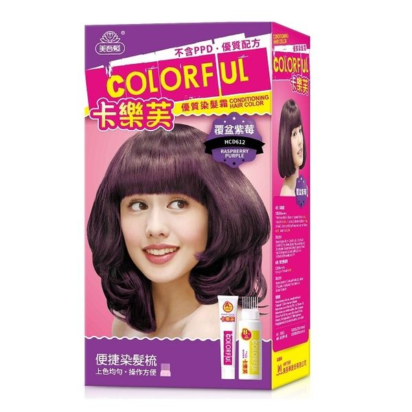卡樂芙優質染髮霜-覆盆紫莓 50g*2