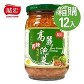 【南紡購物中心】【龍宏】香辣高麗菜泡菜 410gX12入(箱購)