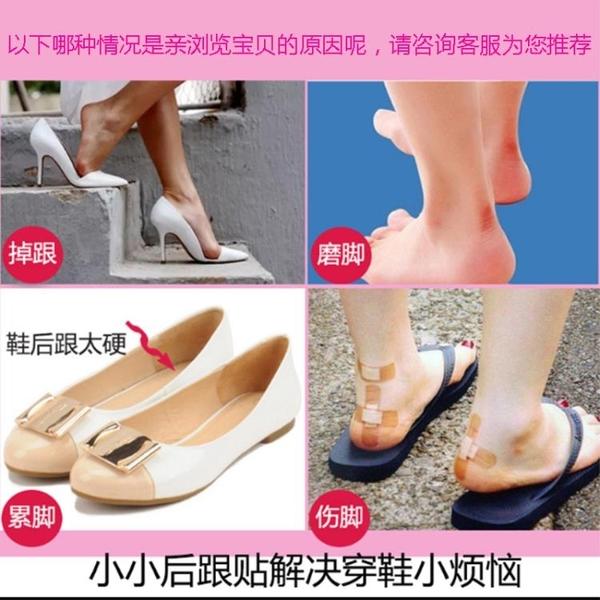 防磨貼 后跟貼加厚一碼半碼墊不跟腳高跟鞋防掉跟防磨腳止滑功能硅膠鞋貼