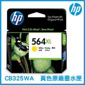 HP 564XL 黃色 墨水匣 CB325WA 原裝墨水匣 墨水匣 印表機墨水匣