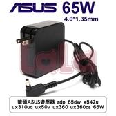 華碩ASUS變壓器 adp 65dw x542u ux310uq ux50v ux360 ux360ca 65W