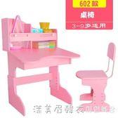 兒童學習桌寫字桌椅套裝可升降寫字台書桌椅套裝學生桌兒童書桌椅 NMS漾美眉韓衣