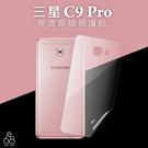 背膜 三星 C9 Pro C900Y 6吋 似包膜 爽滑 背貼 保護貼 手機 膜 背面 貼 保護膜 防刮