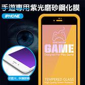 IPHONE X/XS/XR/XS MAX/8/7/6系列 鋼化膜 手遊專用磨砂紫光抗藍光全屏玻璃保護貼(二色)【CSPT15】