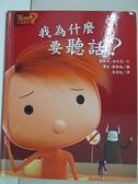 【書寶二手書T3/少年童書_KOL】我為什麼要聽話? _奧斯卡.柏尼菲