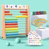 益智玩具 兒童算數教具珠心算盤加減計數器幼兒園數學小學一年級算術計算架