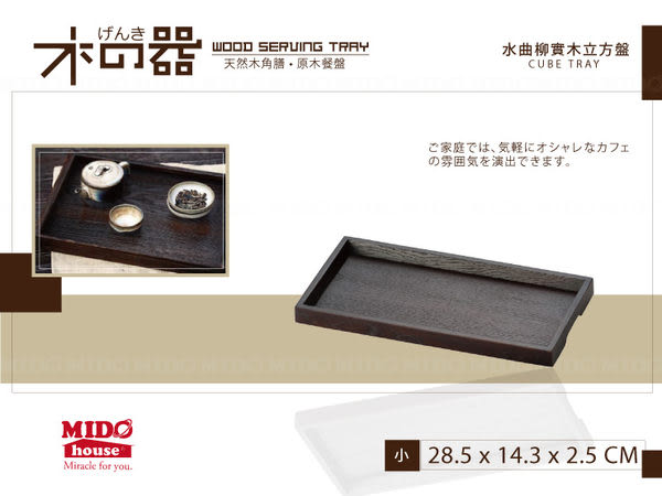 木之器 立方托盤-大《Mstore》