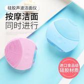 硅膠潔面儀毛孔黑頭清潔器電動震動充電洗臉神器家用美容儀洗面儀  無糖工作室
