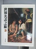 【書寶二手書T3/藝術_PEW】世界名畫之旅3