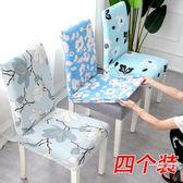 家用彈力連身酒店餐桌椅子套罩歐式椅墊套裝座椅套凳子套簡約通用四個裝【全館免運】