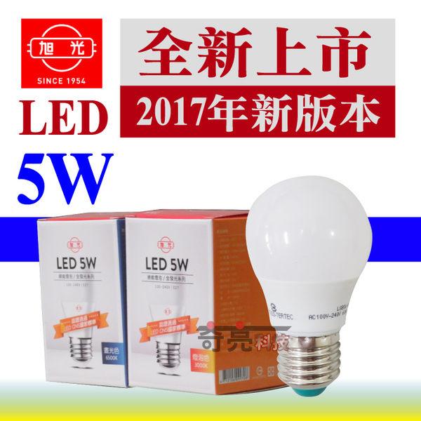 下殺特惠 旭光 5W LED燈泡 省電燈泡 E27燈泡 CNS全周光 全電壓 黃/白可選 附發票【奇亮科技】