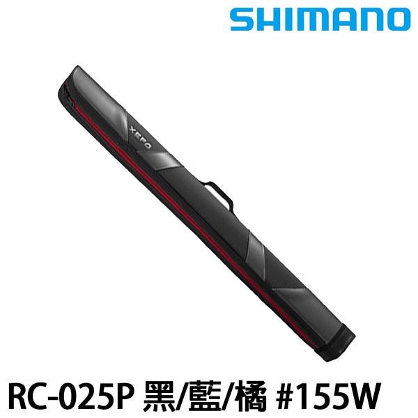 漁拓釣具 SHIMANO RC-025P XEFO 黑/藍/橘 #155W (竿筒)