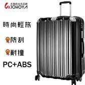 帛琉 輕旅行 多色 28吋 可擴充加大 TSA海關鎖 拉桿箱 旅行箱 行李箱 特別檔